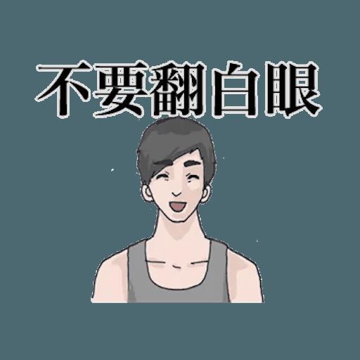崩潰男友 - Sticker 4