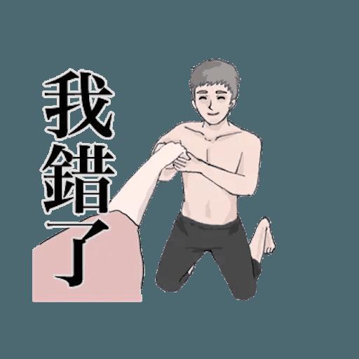 崩潰男友 - Sticker 18