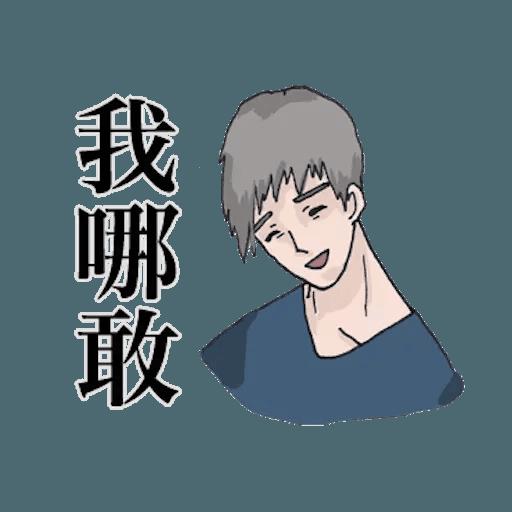 崩潰男友 - Sticker 7