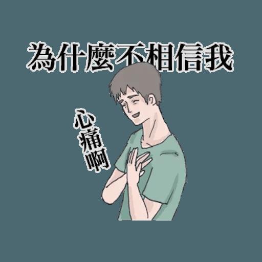 崩潰男友 - Sticker 26