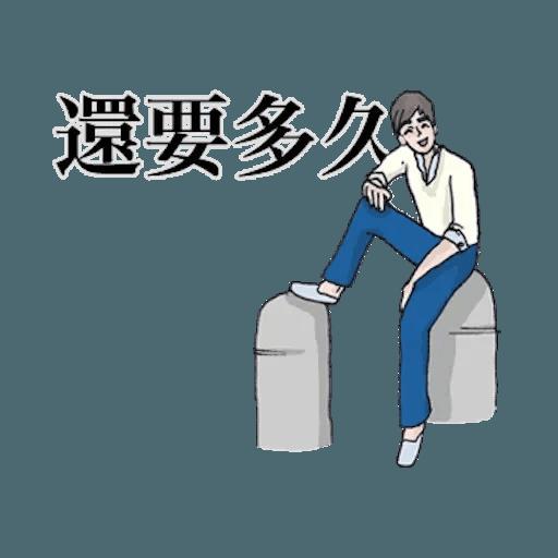 崩潰男友 - Sticker 8