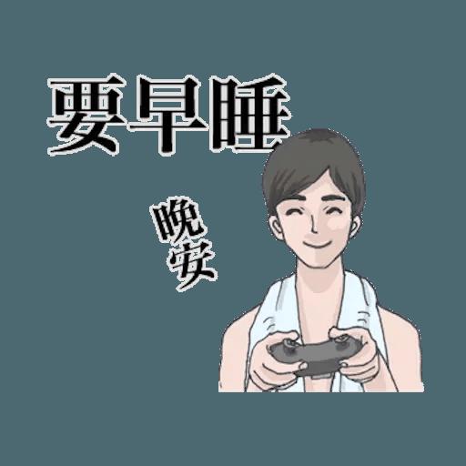 崩潰男友 - Sticker 14