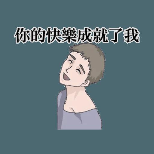 崩潰男友 - Sticker 13
