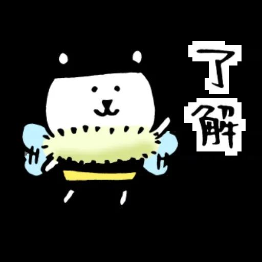 搞笑白熊2 - Sticker 26