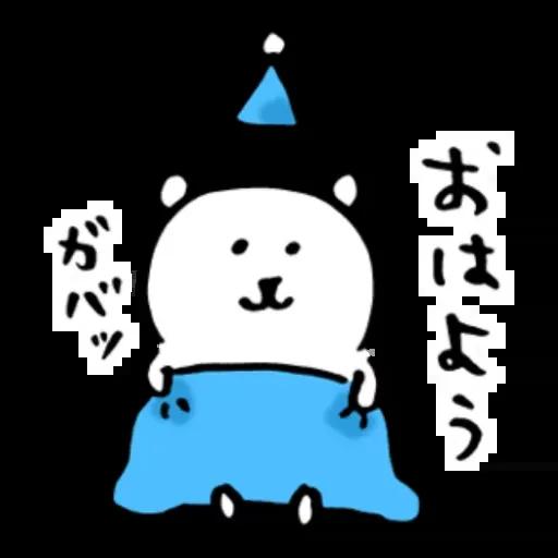 搞笑白熊2 - Sticker 3