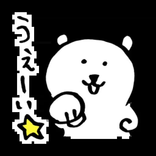 搞笑白熊2 - Sticker 7