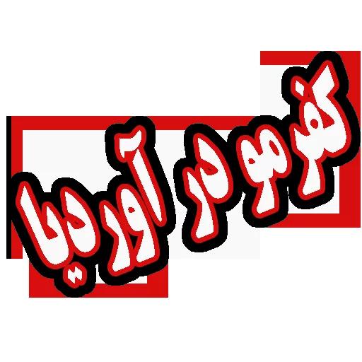 چت - Sticker 9