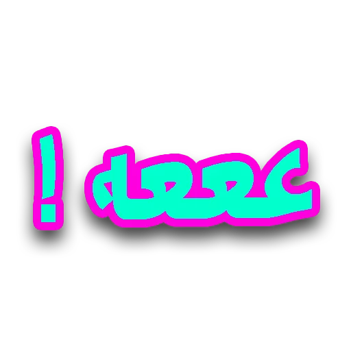 چت - Sticker 6