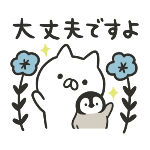 Penguin and Cat Days Classically Cute2 - Sticker 7