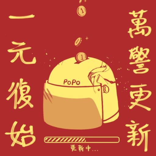 Pokeguide仔の五福臨門缺一不可 - Sticker 7