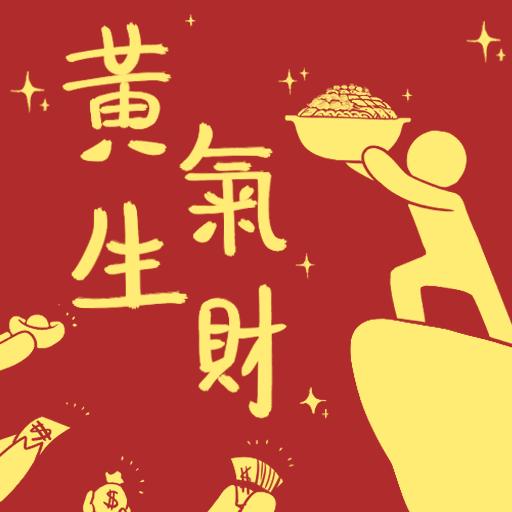 Pokeguide仔の五福臨門缺一不可 - Sticker 3