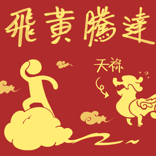 Pokeguide仔の五福臨門缺一不可 - Sticker 10