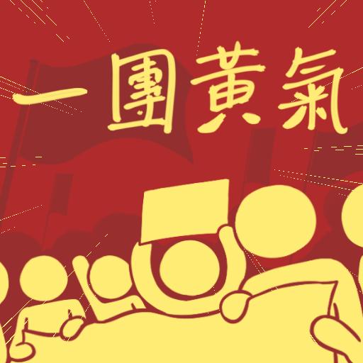 Pokeguide仔の五福臨門缺一不可 - Sticker 9