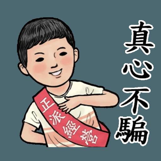 生活週記02 - Sticker 12