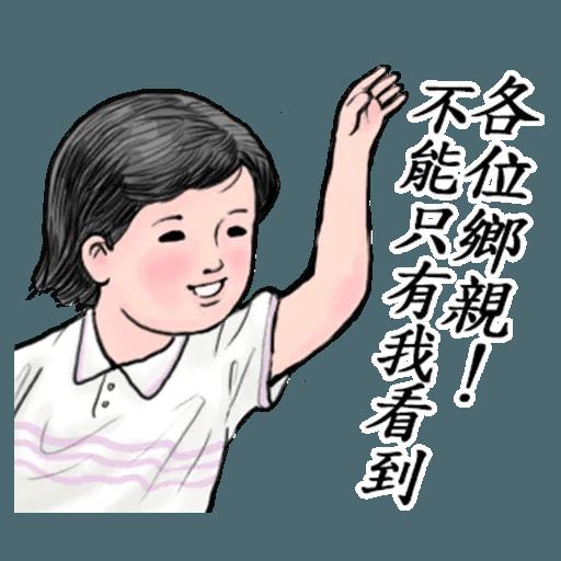 生活週記02 - Sticker 19