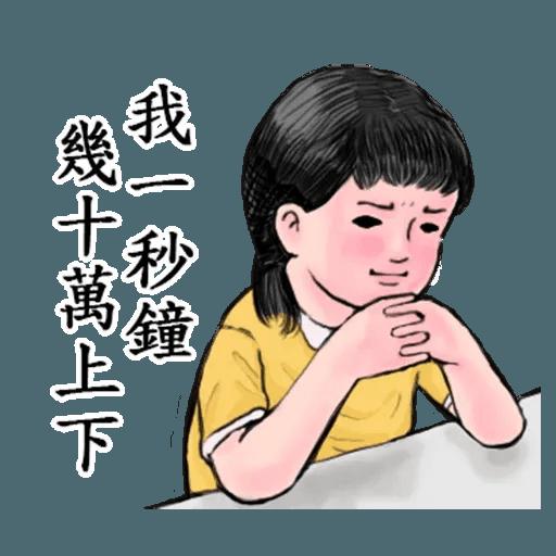 生活週記02 - Sticker 18