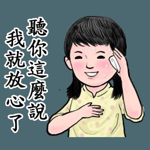 生活週記02 - Sticker 15