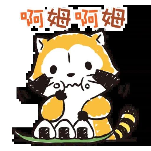 小浣熊 - Sticker 13