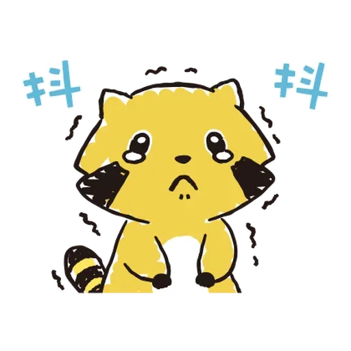 小浣熊 - Sticker 10