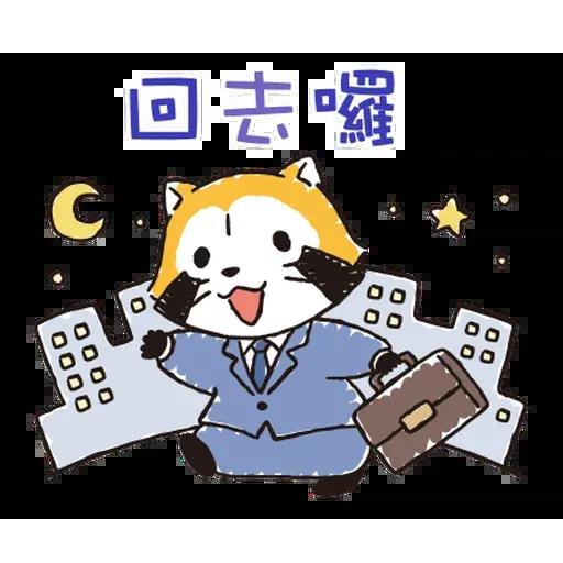 小浣熊 - Sticker 6