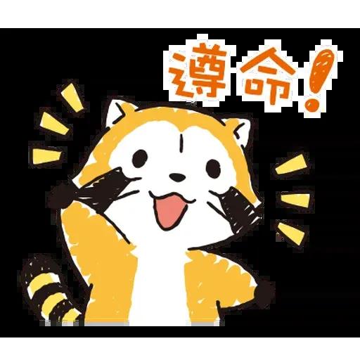 小浣熊 - Sticker 18