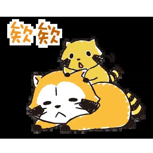 小浣熊 - Sticker 16