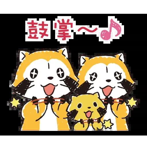 小浣熊 - Sticker 3