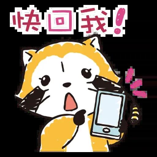 小浣熊 - Sticker 9
