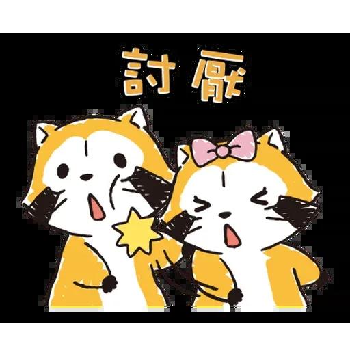 小浣熊 - Sticker 8