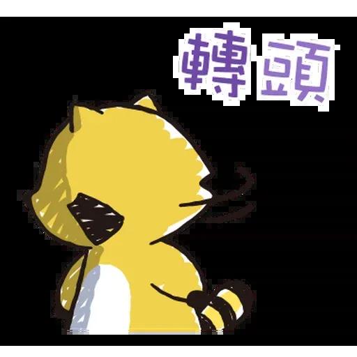 小浣熊 - Sticker 22