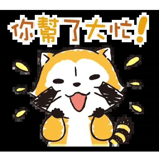 小浣熊 - Sticker 14