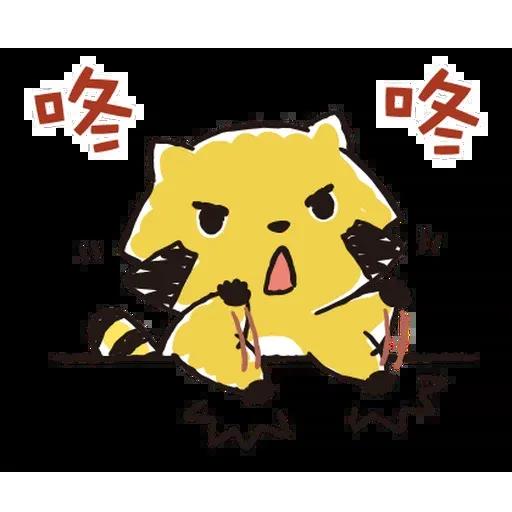 小浣熊 - Sticker 26