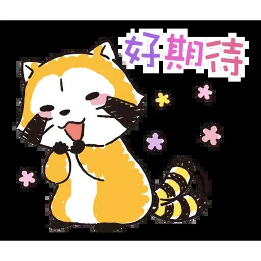 小浣熊 - Sticker 4