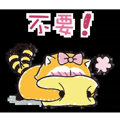 小浣熊 - Sticker 19