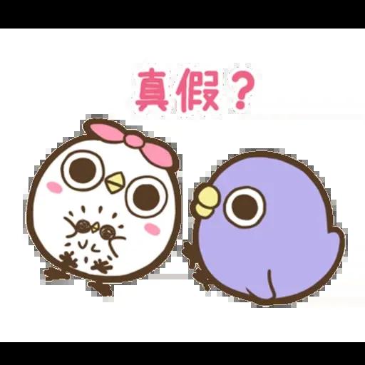 雞20 - Sticker 2