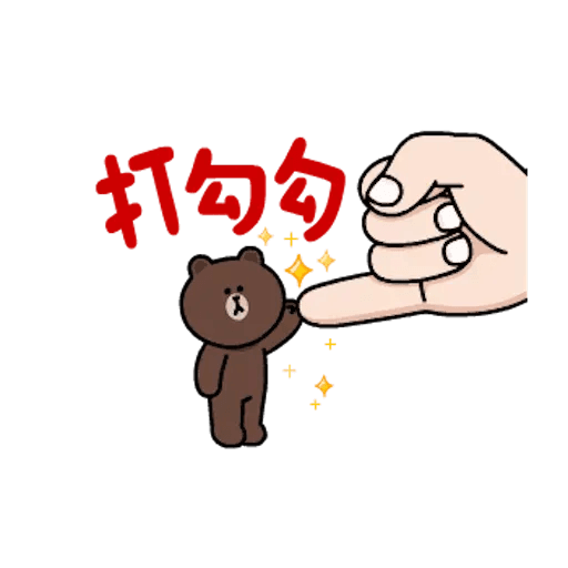 熊大兔兔迷你篇 - Sticker 8