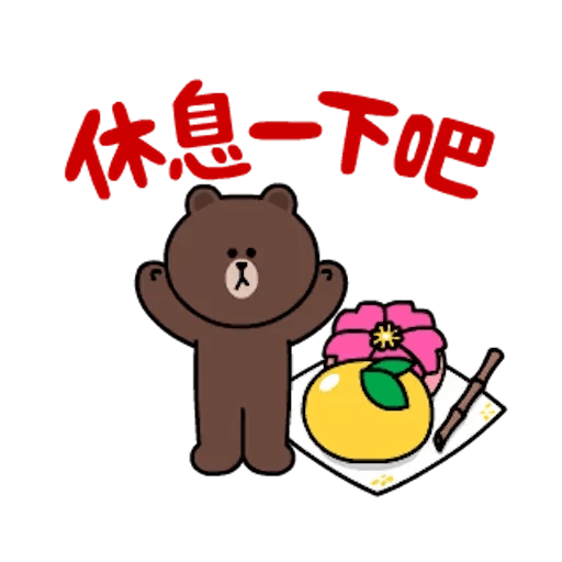 熊大兔兔迷你篇 - Sticker 11