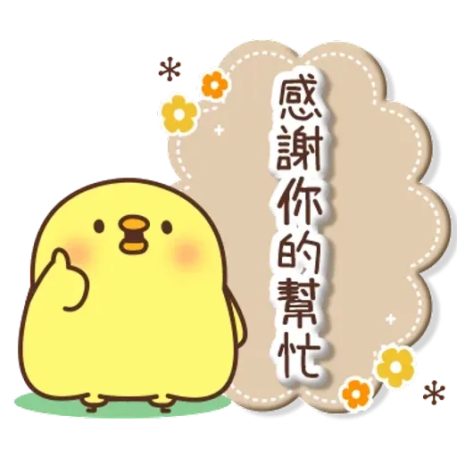 Chickq - Sticker 30