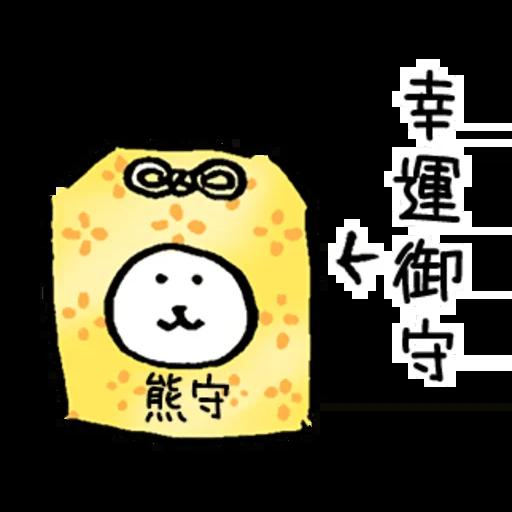 白熊聖誕版 - Sticker 5