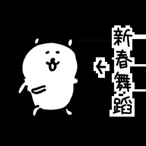 白熊聖誕版 - Sticker 18