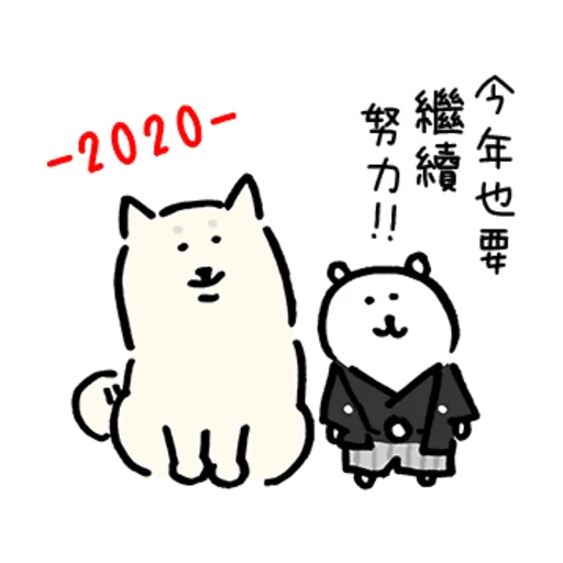 白熊聖誕版 - Sticker 17