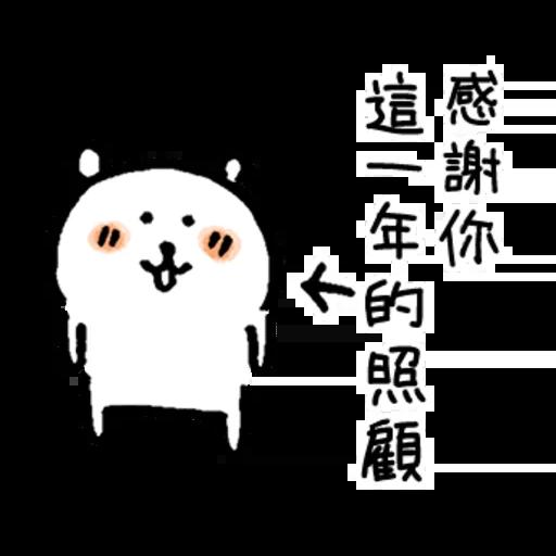 白熊聖誕版 - Sticker 2