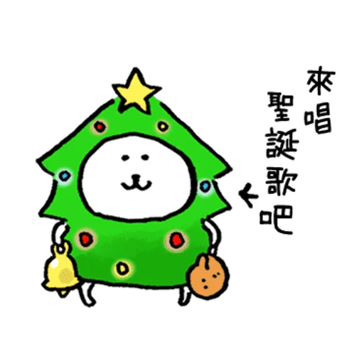 白熊聖誕版 - Sticker 1