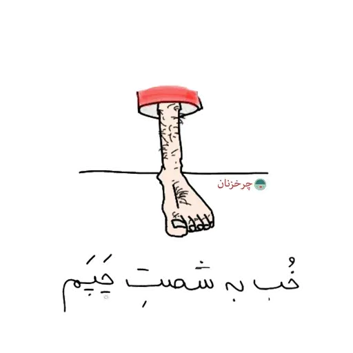 Charkhi - Sticker 19
