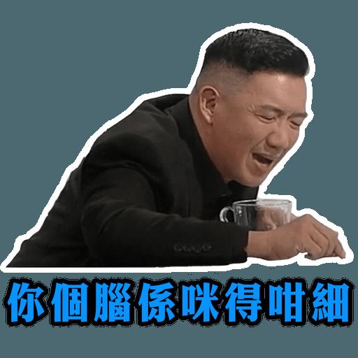 杜汶澤CEO貼圖包 - Sticker 12