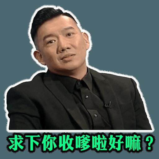 杜汶澤CEO貼圖包 - Sticker 3