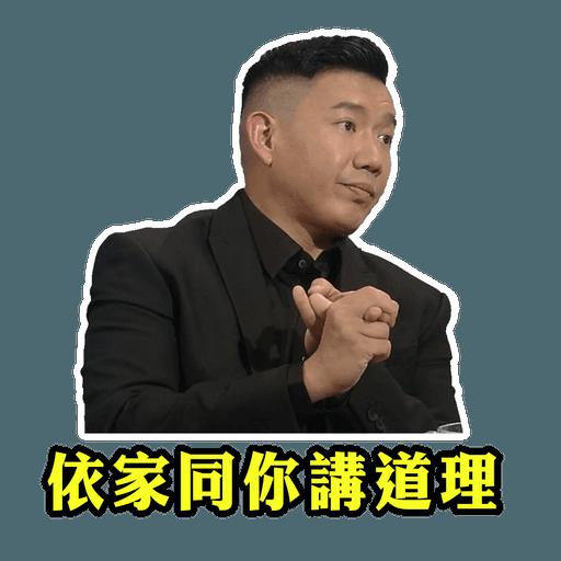 杜汶澤CEO貼圖包 - Sticker 6