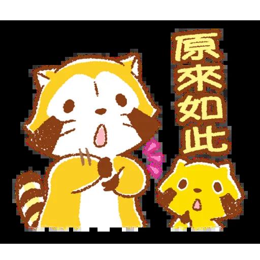 生活小浣熊 - Sticker 14