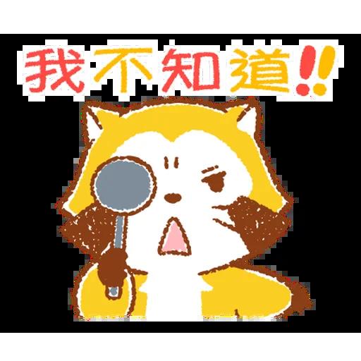 生活小浣熊 - Sticker 15