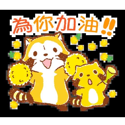 生活小浣熊 - Sticker 7